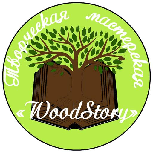 Творческая мастерская WoodStory